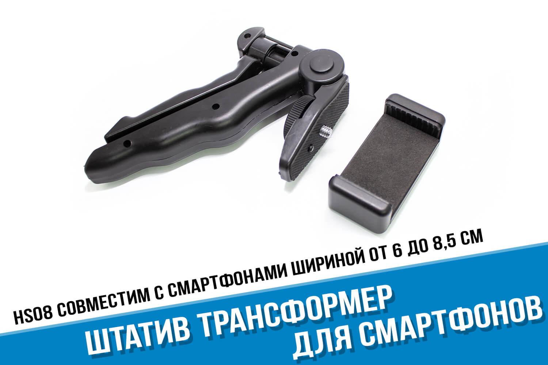 Комплектация держателя на телефон и штатива