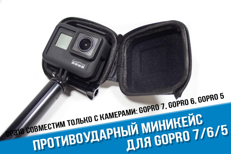 Противоударный кейс для экшн-камеры GoPro