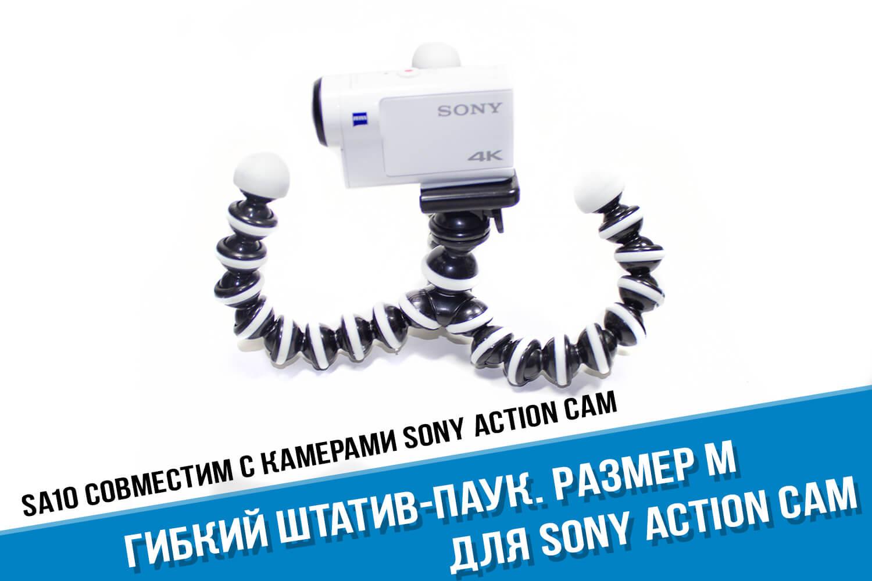 Штатив для экшн-камеры Sony AS300