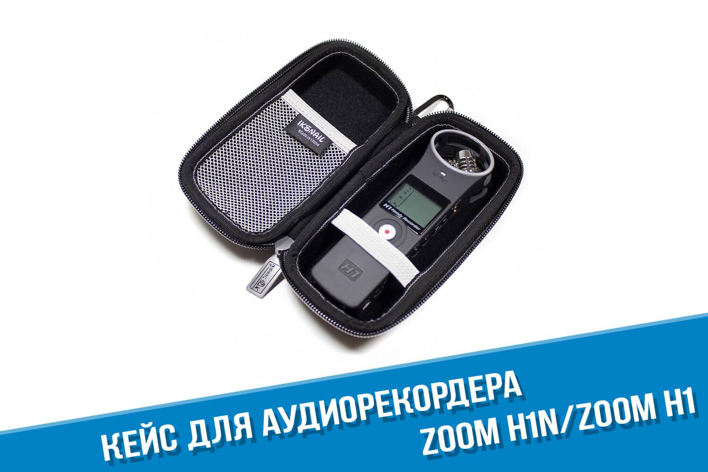 Кейс для Zoom H1n