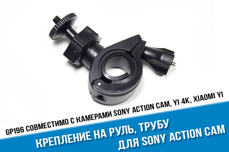 Крепление на руль для камеры Sony Action Cam