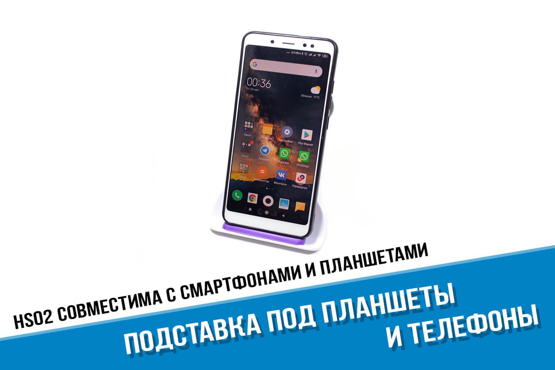Подставка смартфона до 8 дюймов