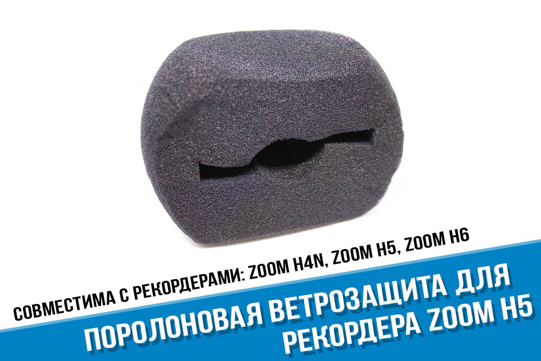 Поролоновая ветрозащита для аудиорекордера Zoom H5
