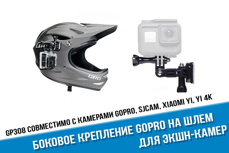 Боковое крепление на шлем камеры GoPro