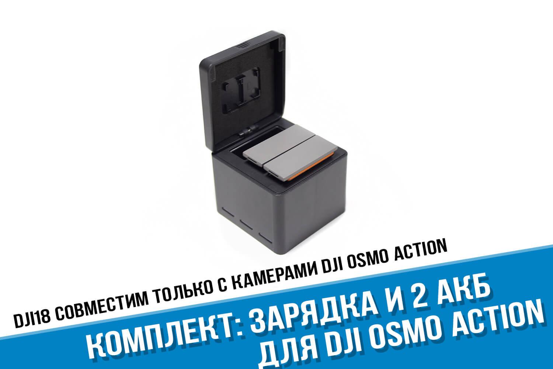 Зарядка и 2 аккумулятора для DJI Osmo Action