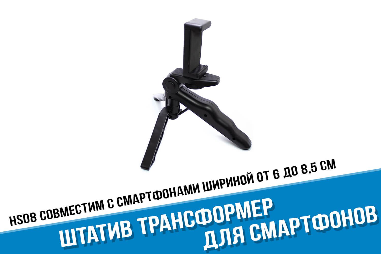 Штатив трансформер для крепления телефона