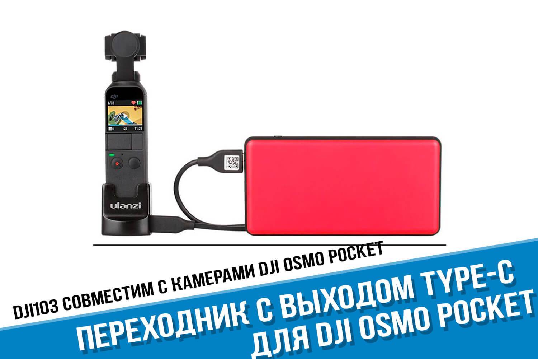 Переходник с выходом Type-C экшн-камеры DJI Osmo Pocket