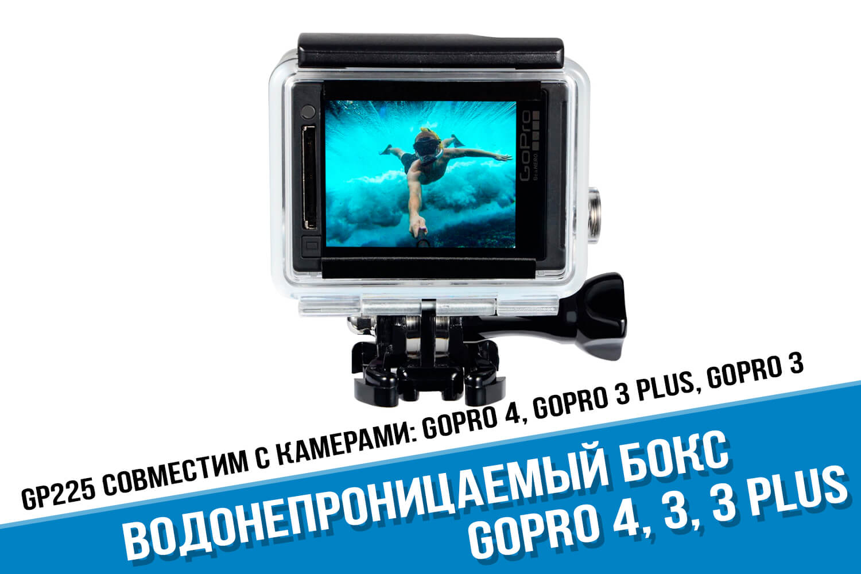 Аквабокс для экшн-камеры GoPro 4