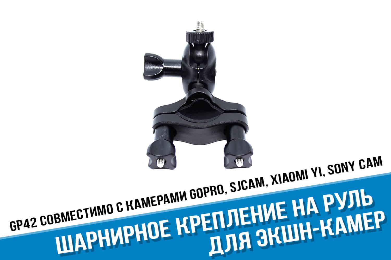 Крепление для экшн-камеры GoPro на велосипед