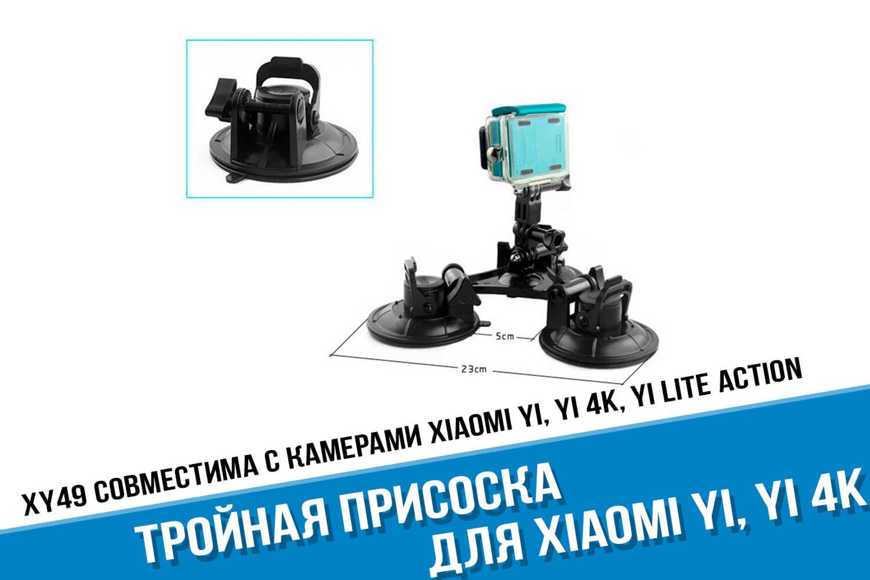 Тройная присоска экшн-камеры Xiaomi Yi