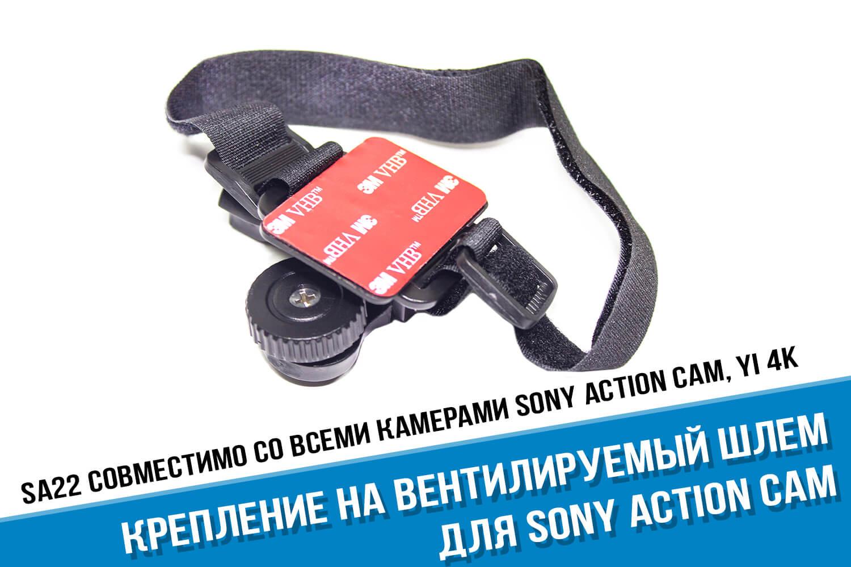Крепление экшн-камеры Sony Action Cam на вентилируемый шлем