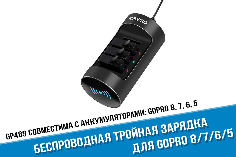 Беспроводное зарядное устройство для аккумуляторов камеры GoPro Hero 8 Black