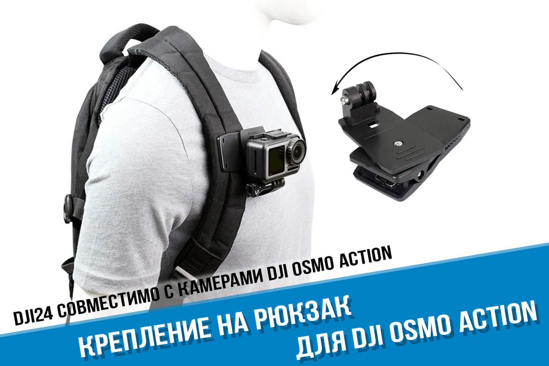 Крепление на лямку рюкзака DJI Osmo Action