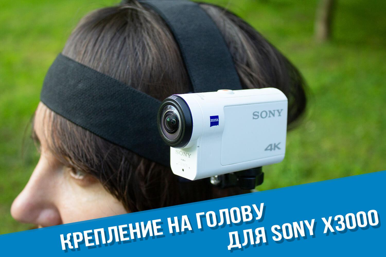 Крепление на голову для Sony X3000