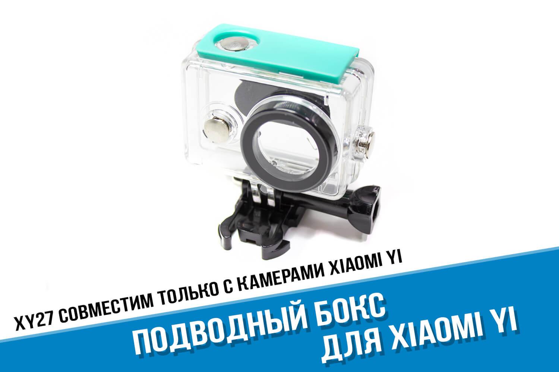 Бокс для камеры Xiaomi Yi