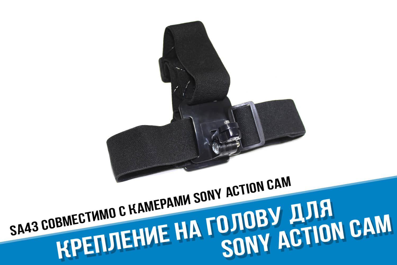 Крепление на голову для камеры Сони