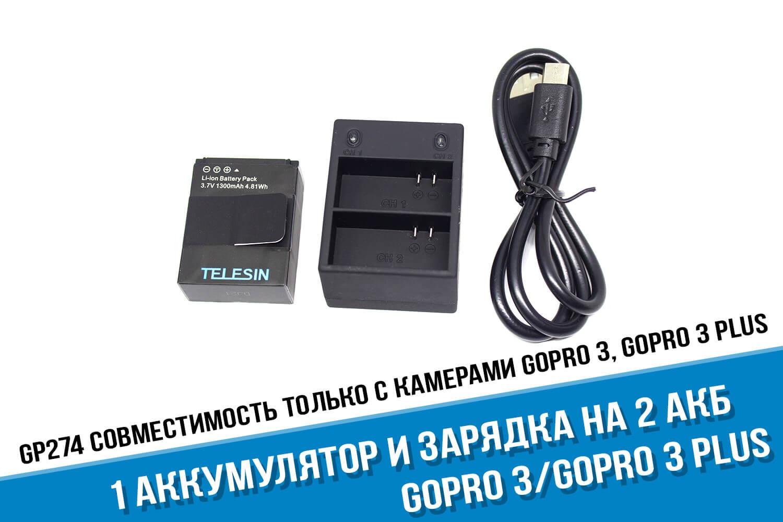 Зарядное устройство GoPro Hero 3 с аккумулятором для камеры GoPro 3 фирмы Telesin