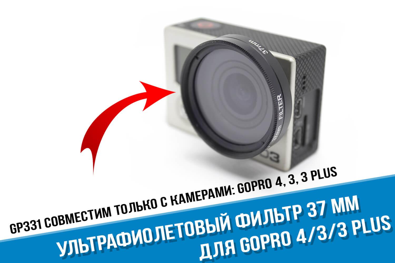 Ультрафиолетовый фильтр для GoPro 3