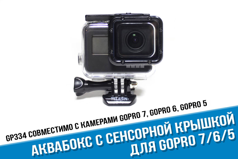 Аквабокс для экшн-камеры GoPro 7 с сенсорной крышкой
