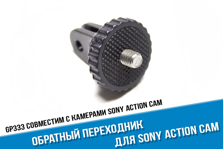 Пластиковый переходник с GoPro на камеру Sony