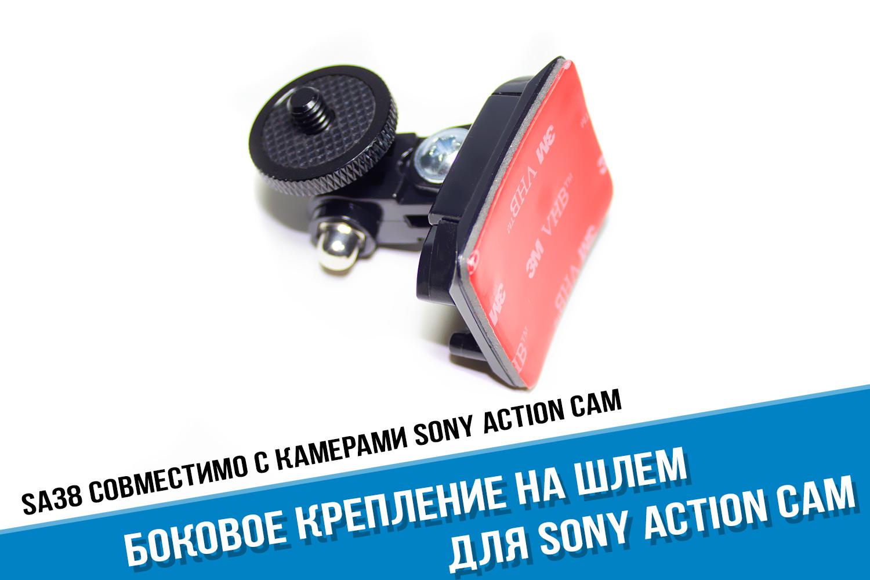 Купить боковое крепление на шлем для Sony AS300