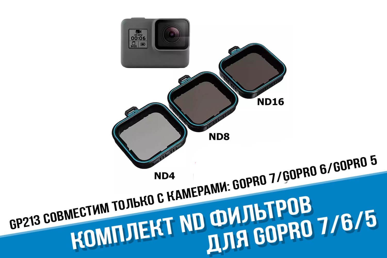 Комплект ND фильтров для экшн-камеры GoPro Hero 7/6/5
