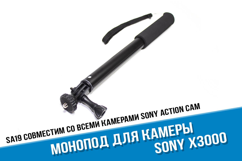 Монопод для экшн-камеры Sony Action Cam