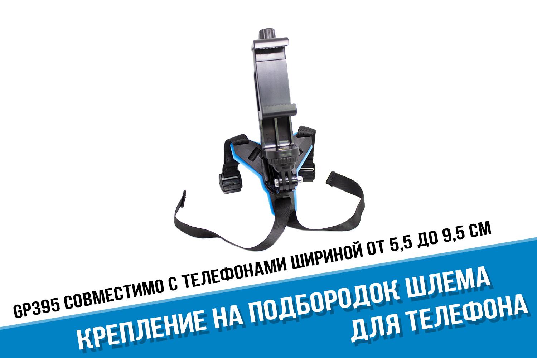 Крепление с зажимом на шлем для телефона на подбородок фирмы Telesin