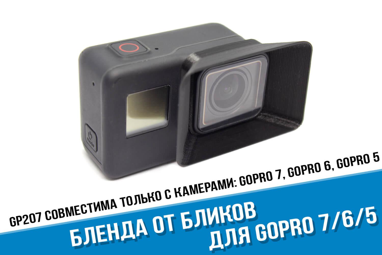 Бленда для экшн-камеры GoPro Hero 7 Black