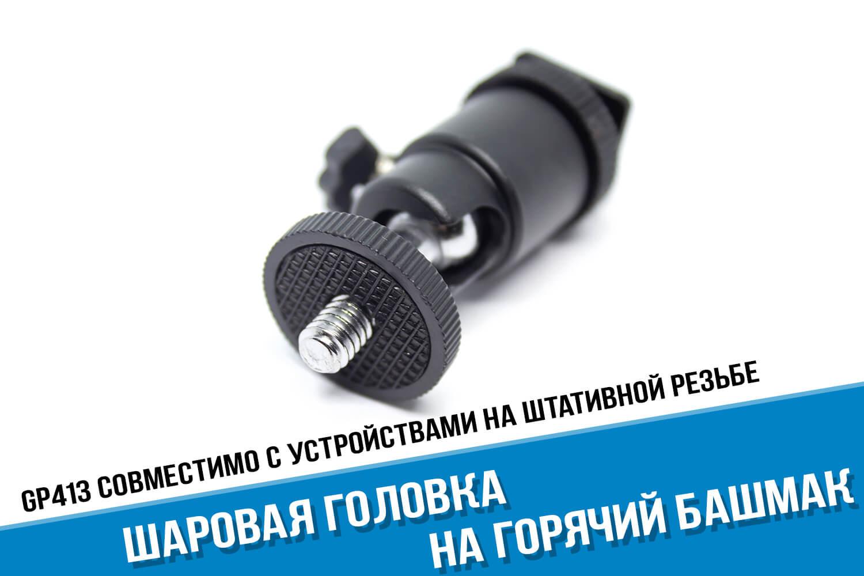 Шаровая головка на горячий башмак фотоаппарата