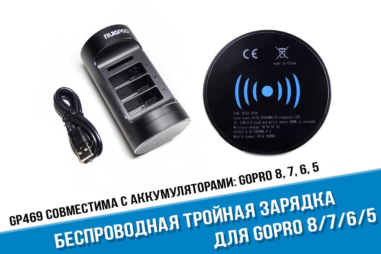 Беспроводное зарядное устройство для GoPro 8