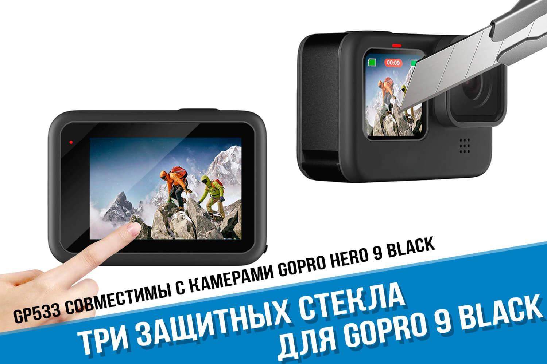 Защитное стекло для камеры GoPro HERO 9 Black