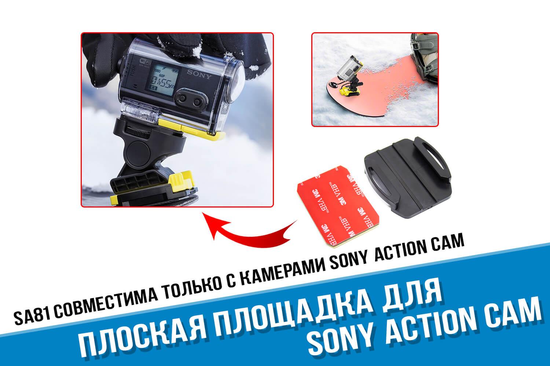 Плоская площадка для Sony Action Cam