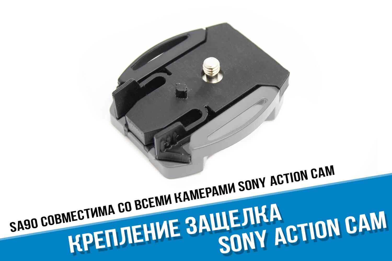 Базовая клипса для Sony Action Cam