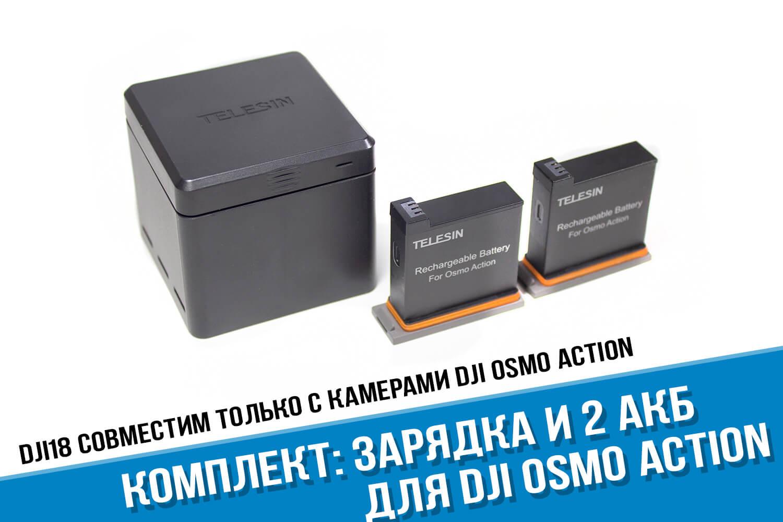 Зарядное устройство и 2 аккумулятора для камеры DJI Osmo Action