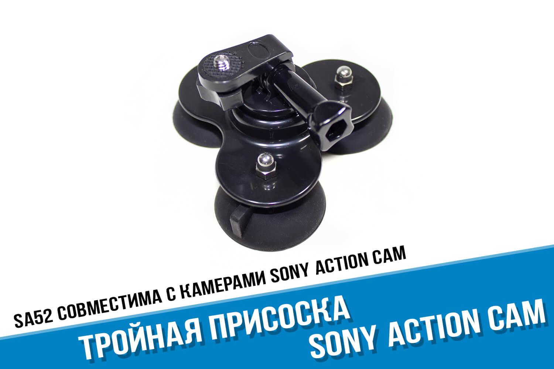 Тройная присоска для экшн-камеры Sony Action Cam