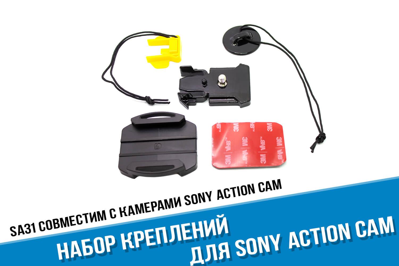 Набор креплений на шлем для экшн-камеры Sony