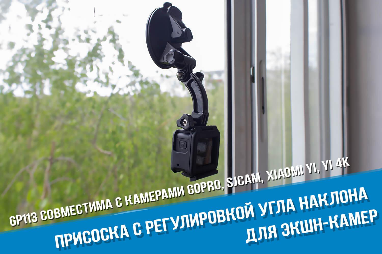 Крепление присоска для экшн-камеры GoPro от Telesin