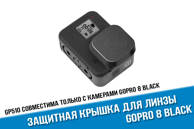 Защитная крышка для экшн-камеры GoPro 8
