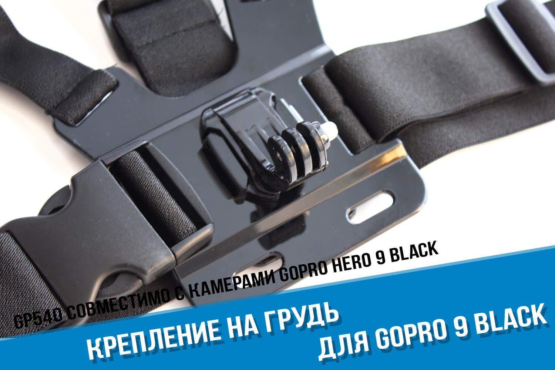 Крепление на грудь для экшн-камеры GoPro HERO 9 Black