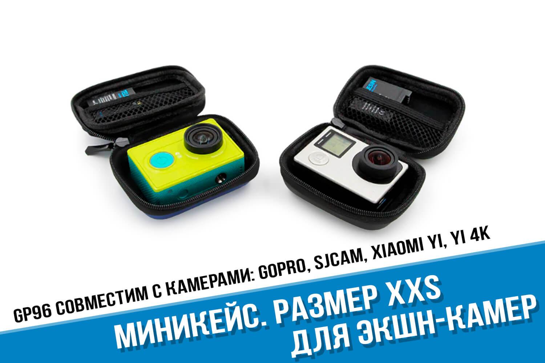 Мини кейс для экшн-камер GoPro Hero 8