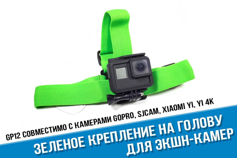 Профессиональное крепление для GoPro зеленое