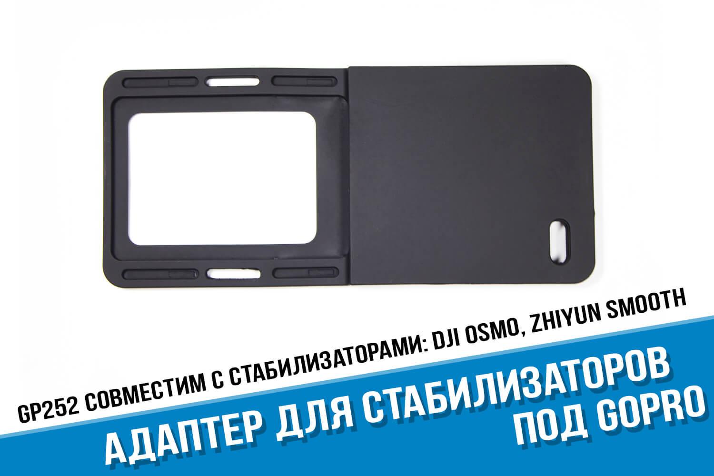 Адаптер для экшн-камеры GoPro для стабилизатора
