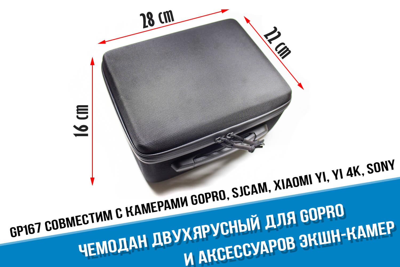 Размеры двухярусного кейса GoPro