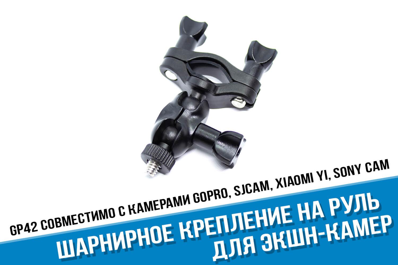 Крепление для экшн-камеры GoPro Hero на велосипед