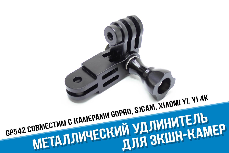 Металлический удлинитель для экшн-камеры GoPro