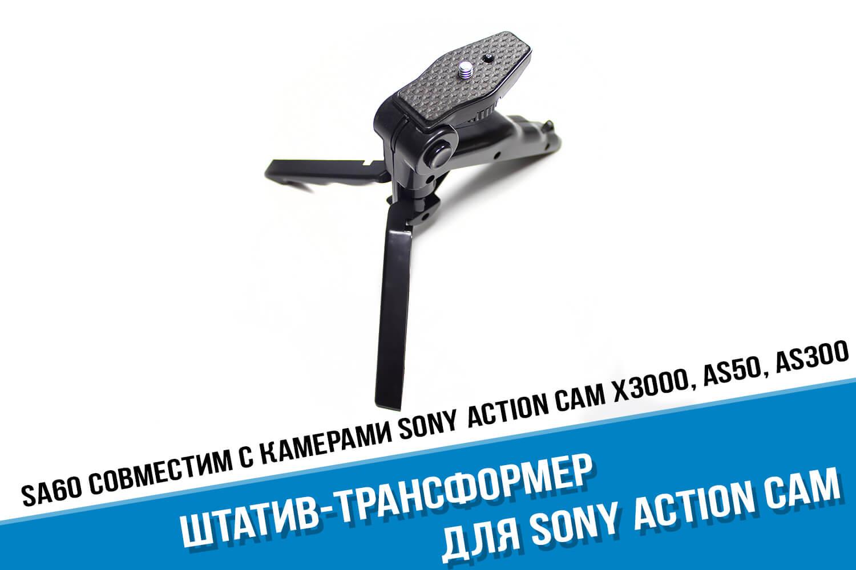 Трансформер-штатив для экшн-камеры Sony Cam