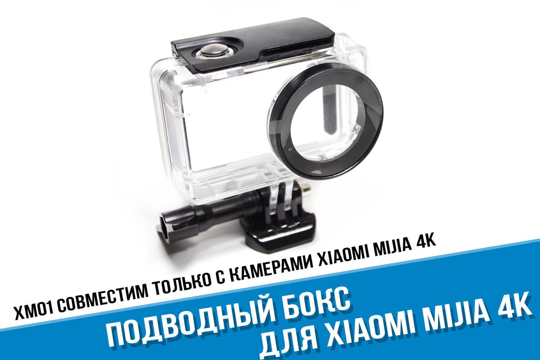 Аквабокс для экшн-камеры Xiaomi Mijia 4K