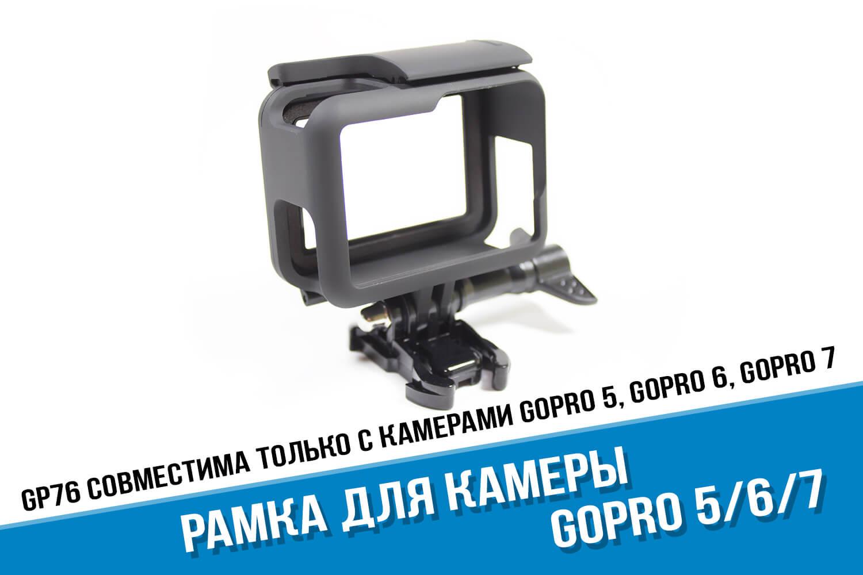 Рамка для GoPro 7, 6, 5