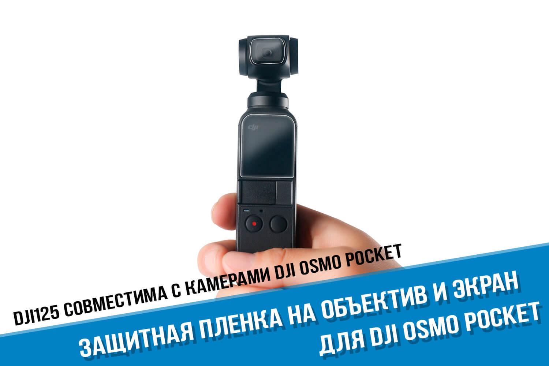 Защитная пленка для DJI Osmo Pocket